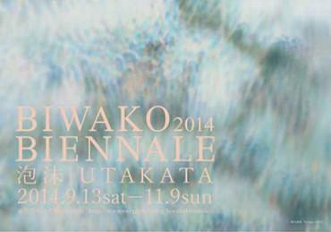 「国際芸術祭 BIWAKOビエンナーレ2014 泡沫~Utakata」