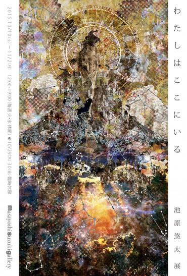 池原 悠太 個展「わたしはここにいる」
