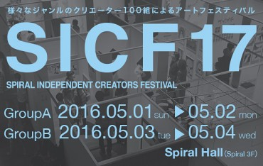 アートフェスティバル「SICF17」出展のお知らせ