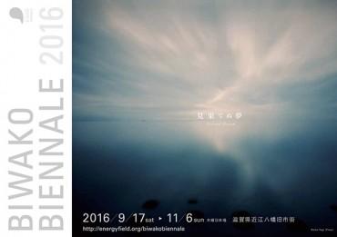 "BIWAKO ビエンナーレ 2016 見果てぬ夢~ ""Eternal Dream"""