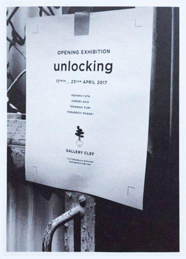 グループ展「unlocking」出展のご案内