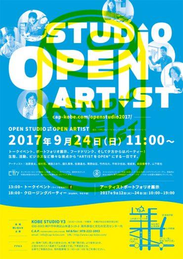 OPEN STUDIO ⇄ OPEN ARTIST