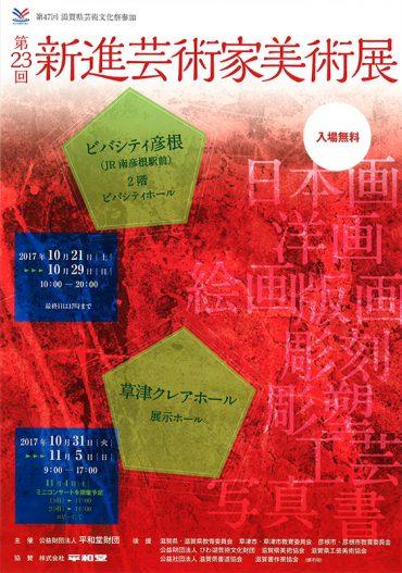 平成29年度 平和堂財団 第23回新進芸術家美術展