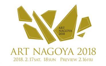 ART NAGOYA 2018