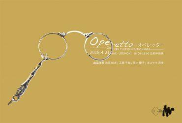 グループ展「Operetta-オペレッタ-」