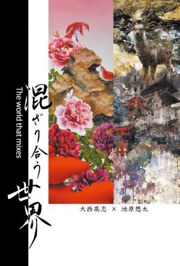 大西高志×池原悠太二人展「混ざり合う世界」