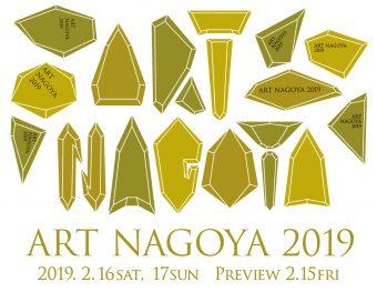 ART NAGOYA 2019