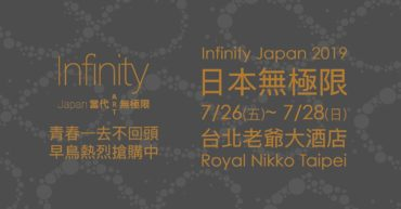 Infinity Japan 2019