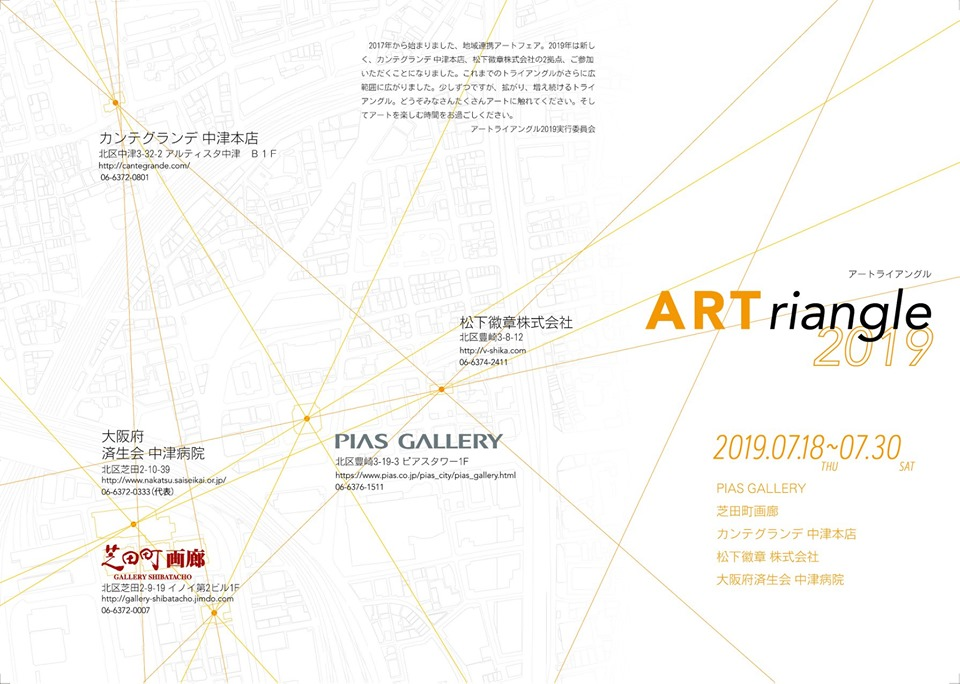 ARTriangle2019_1