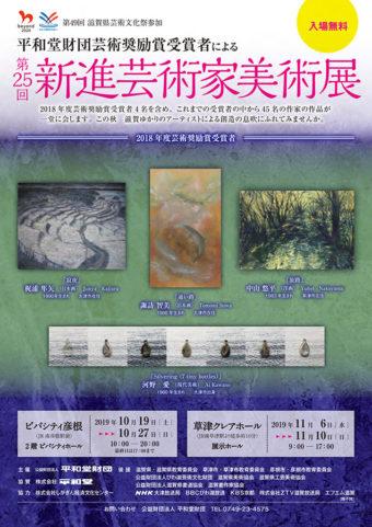 2019年度 平和堂財団 第25回新進芸術家美術展