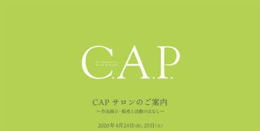[開催中止]CAPサロンへの出展のお知らせ