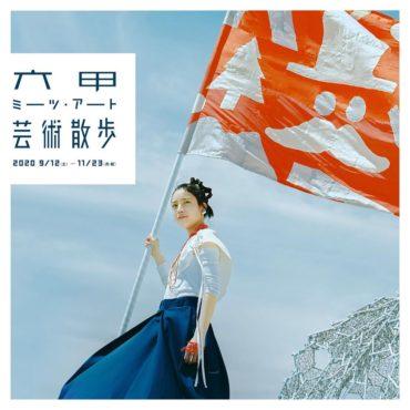 六甲ミーツ・アート芸術散歩2020