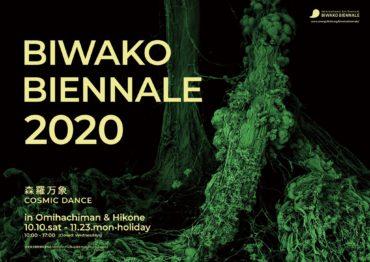 "BIWAKOビエンナーレ2020 ""森羅万象〜COSMIC DANCE"""
